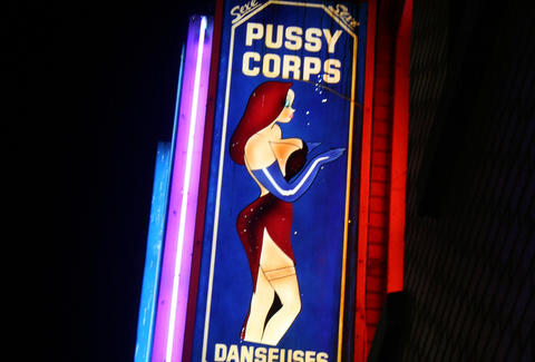 Studio d'Exhibitioniste Pussy Corps Montreal