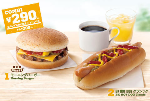 Burger King Japan morning burger and hot dog