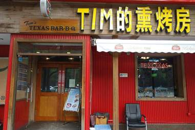 tims bbq