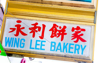 Wing Lee Bakery