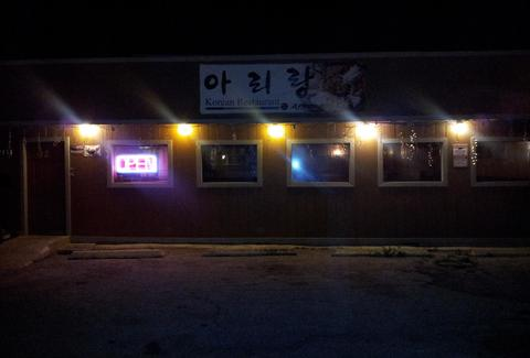 Arirang Korean Restaurant San Antonio