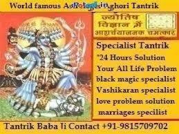 919815709702~!@ Love Mantra Vashikaran Astrologer baba in