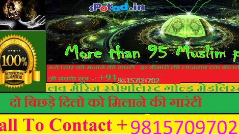 love problem solution in hyderabad , Call At:+91-9815709702