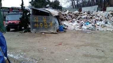 Garbage dump in South Korea