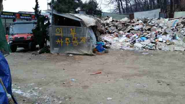 Garbage dump in South Korea