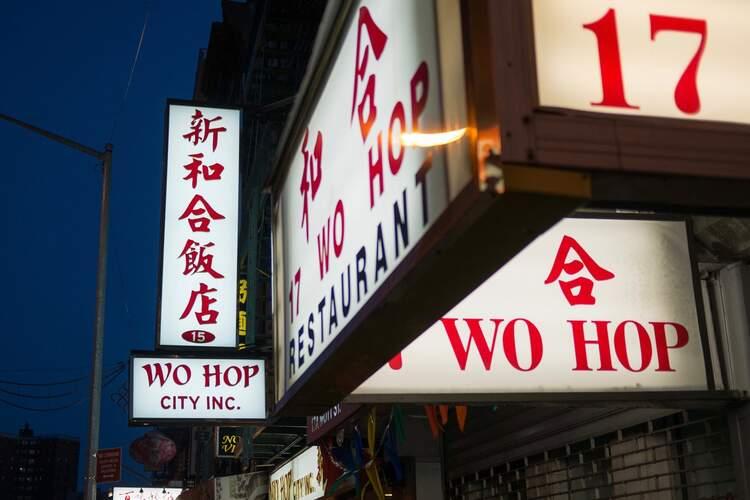 Wo-Hop