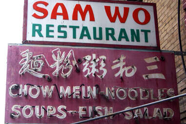 Sam Wo Chow Mein Noodles