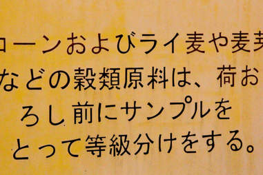 A sign at Four Roses printed in Japanese
