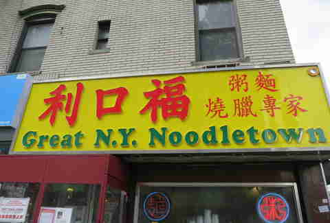 Great NY Noodletown storefront